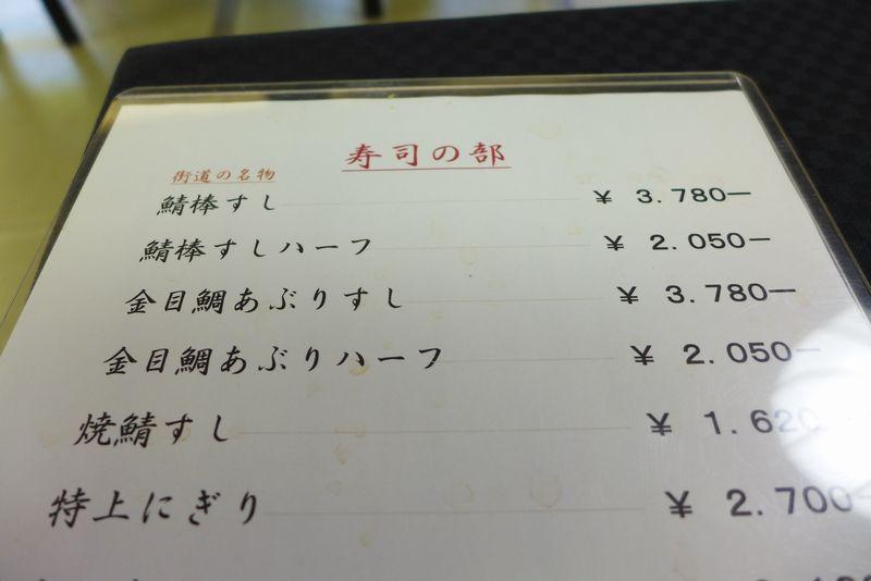 なっとくの鯖寿司 「すし慶」さん  (滋賀県木ノ本町)_d0108737_1935792.jpg