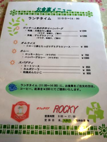 ロッキー_e0292546_20333944.jpg