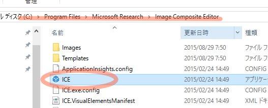 「Image Composite Editor」インストール手順_c0063348_8553471.jpg