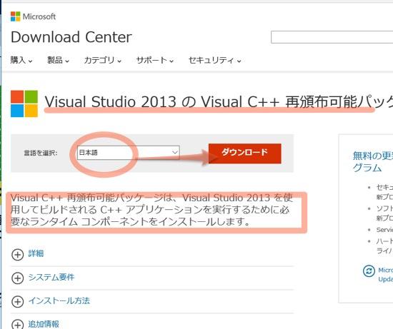 「Image Composite Editor」インストール手順_c0063348_856163.jpg