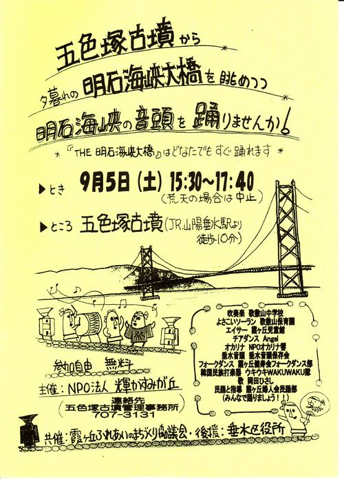 五色塚イベントのお知らせ_f0079749_2083545.jpg