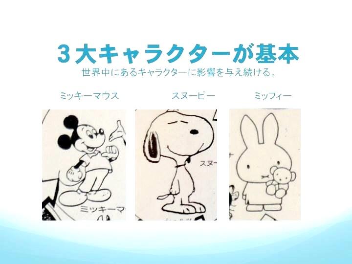 東京キャラクターアート学院のプレ講座_e0082852_16463258.jpg