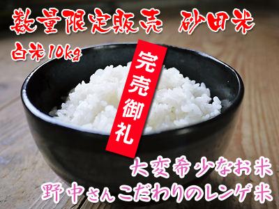砂田米 今年も順調にお米の花が咲きました!_a0254656_18455893.jpg