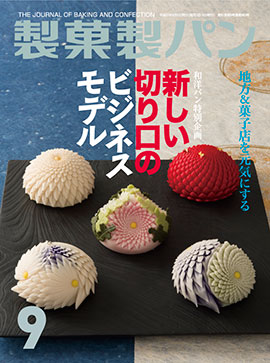 製菓製パン9月号掲載のお知らせ_c0227958_19124582.jpg