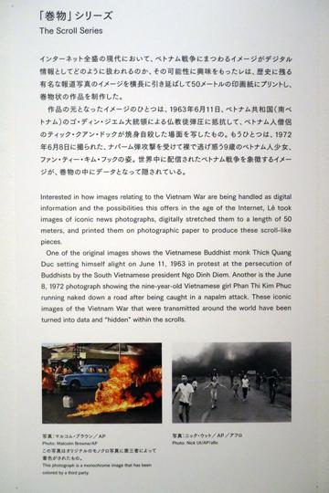 ディン・Q・レ展:明日への記憶 Dinh Q. Lê: Memory for Tomorrow 森美術館(1)_f0117059_12403980.jpg