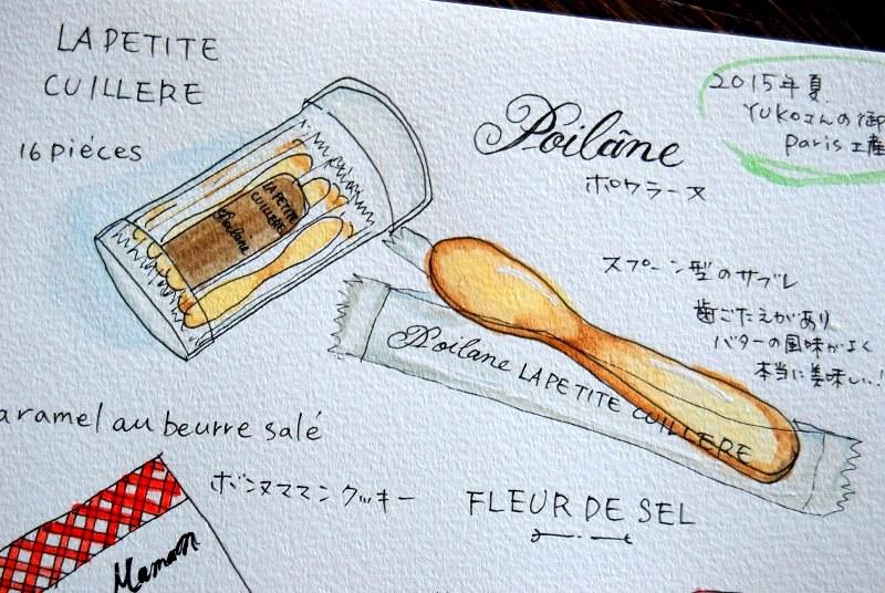 ポワラーヌのサブレ、JEAN-PAUL HEVINのPates de fruits_b0165872_11574944.jpg