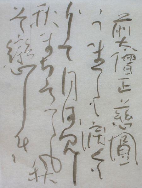 前大僧正慈圓_c0169176_763074.jpg