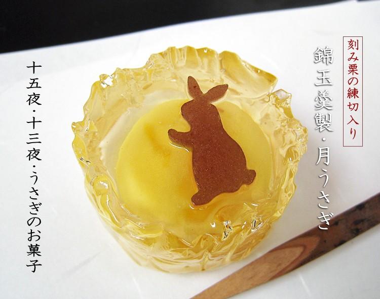 十五夜・秋の上生菓子・月うさぎ・錦玉羹製_e0092594_22571455.jpg