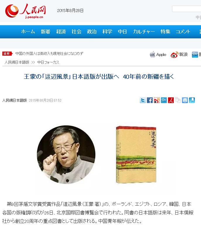 人民日報日本語サイトに王蒙氏の「這辺風景」の日本語版が日本僑報社より出版されるとの記事。_d0027795_22404323.jpg