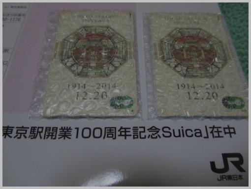 東京駅100周年記念suica_a0100706_20484758.jpg