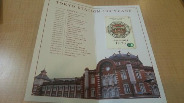 東京駅100周年記念suica_a0100706_20593791.jpg