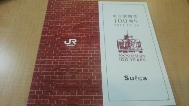 東京駅100周年記念suica_a0100706_20595978.jpg