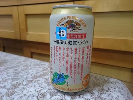 夜勤明けのビールVol.236 キリン一番搾り滋賀づくり 350ml_b0042308_1805416.jpg