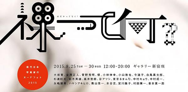 「裸って何?」現代日本写真家のヌードフォト2015、本日最終日20:00迄です、お見逃し無く!_b0194208_8593678.jpg