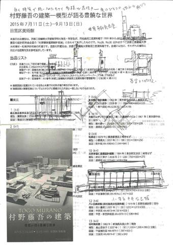 村野藤吾の模型展に行ってきました。_c0195909_16584665.jpg