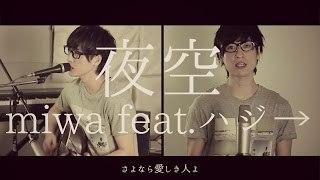 kobasoloが歌う「夜空。fast.ハジ→」_f0249610_09462485.jpg