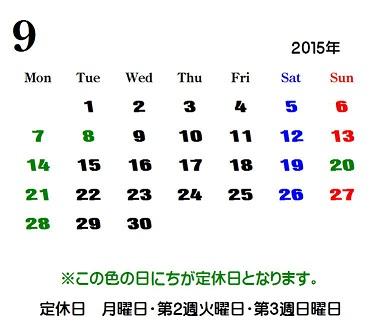 2015年9月の定休日です。_e0131611_1327566.jpg