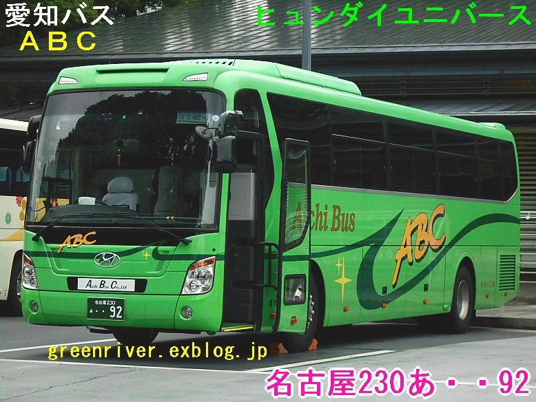 愛知バス あ92_e0004218_20255455.jpg