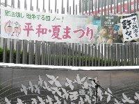 「憲法壊し 戦争する国 ノー! 平和・夏まつり」は大賑わい(^^♪_c0133422_2463229.jpg