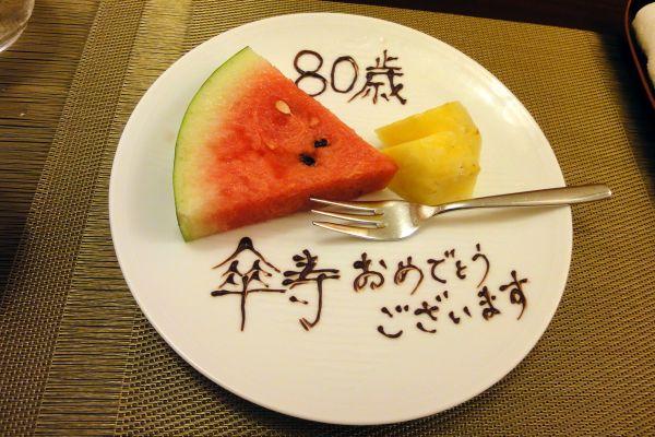 傘寿のお祝い ~鳥羽国際ホテル 潮路亭~_d0145934_1524177.jpg