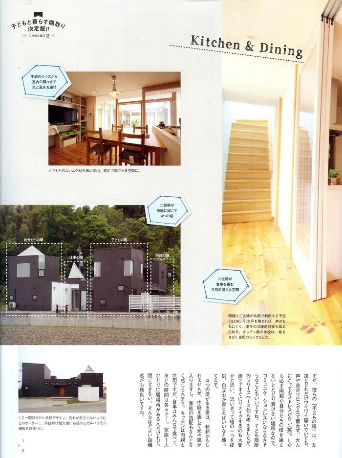 4つの棟の家「子どもと暮らす間取り」家づくりナビに掲載_e0189939_102433.jpg