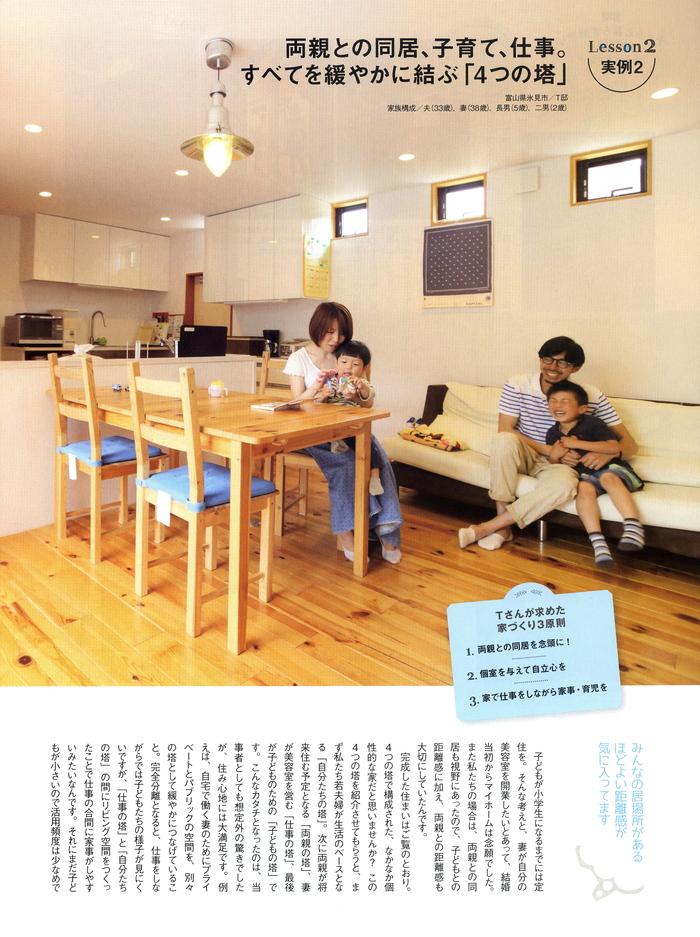 4つの棟の家「子どもと暮らす間取り」家づくりナビに掲載_e0189939_1053461.jpg