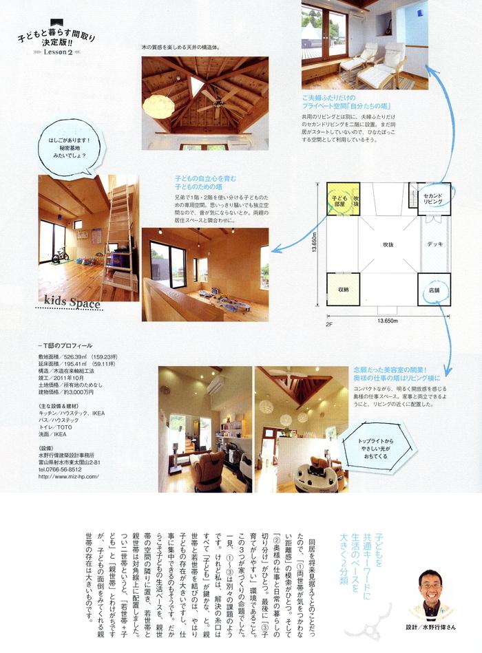 4つの棟の家「子どもと暮らす間取り」家づくりナビに掲載_e0189939_9591822.jpg
