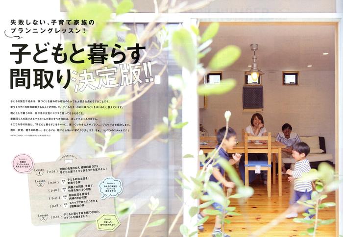 4つの棟の家「子どもと暮らす間取り」家づくりナビに掲載_e0189939_9594060.jpg