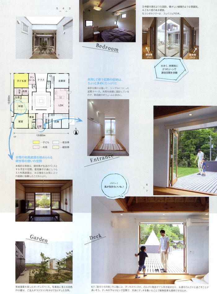 4つの棟の家「子どもと暮らす間取り」家づくりナビに掲載_e0189939_95974.jpg