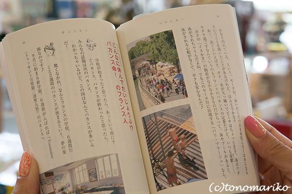 新潮社文庫から「パリこれ!」が発売になりました_c0024345_13032704.jpg