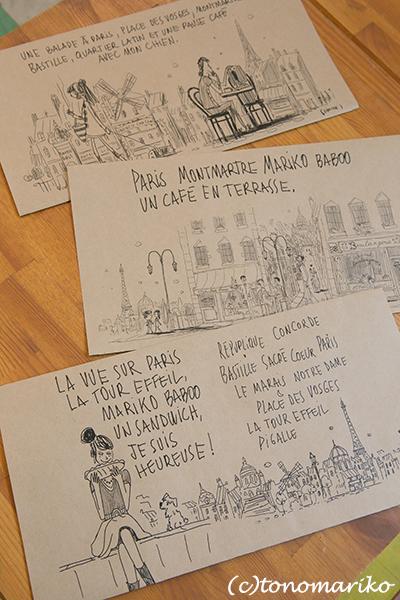 新潮社文庫から「パリこれ!」が発売になりました_c0024345_13032741.jpg