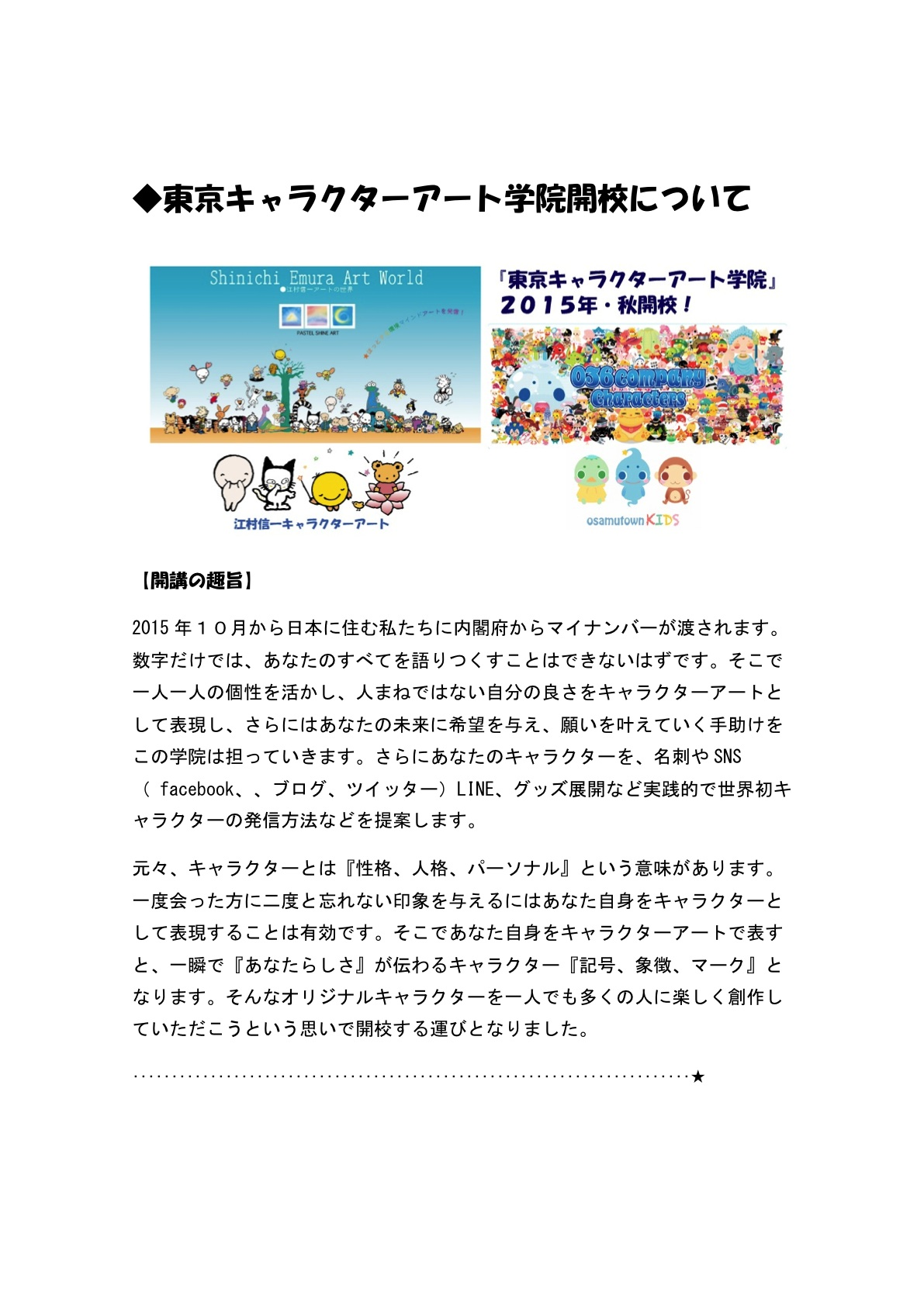 東京キャラクターアート学院のプレ講座_e0082852_10353396.jpg