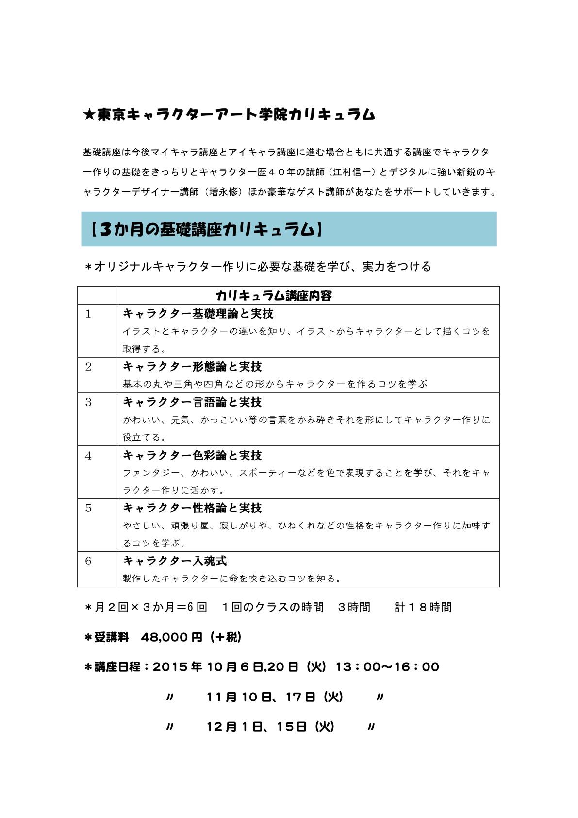 東京キャラクターアート学院のプレ講座_e0082852_1035455.jpg