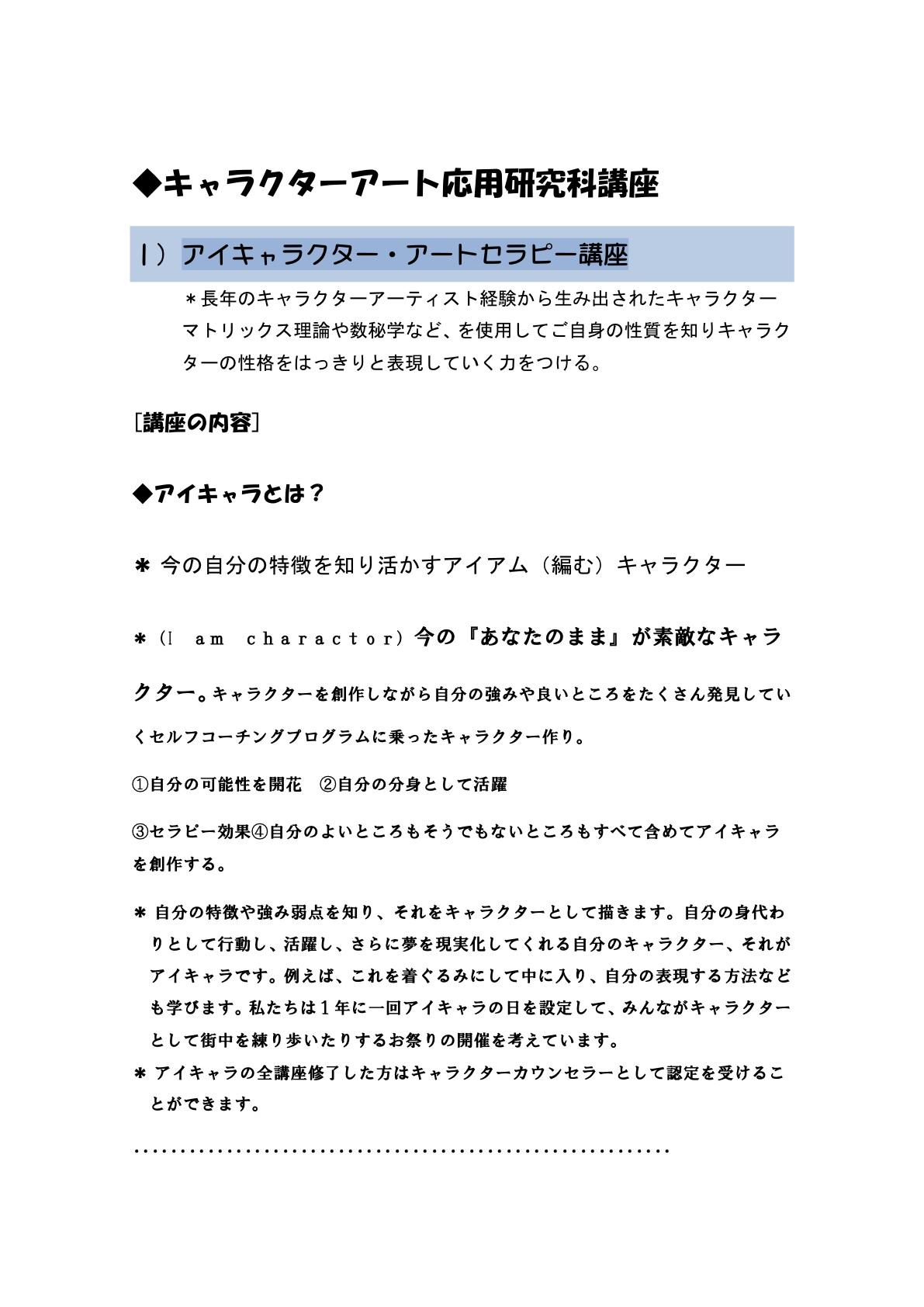 東京キャラクターアート学院のプレ講座_e0082852_10363071.jpg