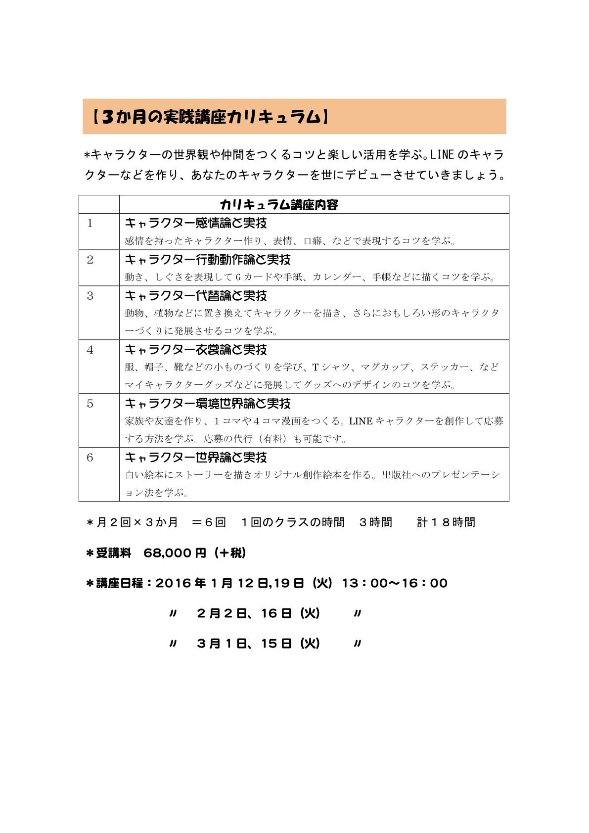 東京キャラクターアート学院のプレ講座_e0082852_1036339.jpg