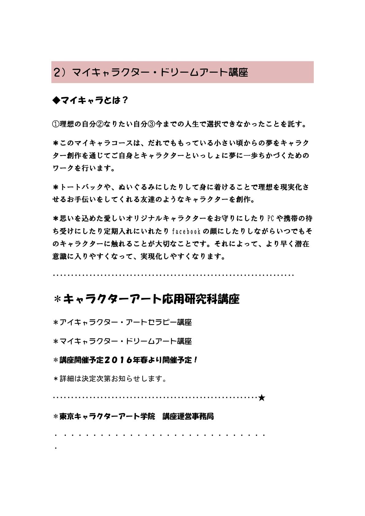 東京キャラクターアート学院のプレ講座_e0082852_10364176.jpg