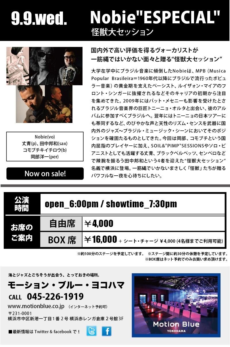 9/9は怪獣大セッション!@Motion Blue Yokohama_b0038053_13113876.jpg