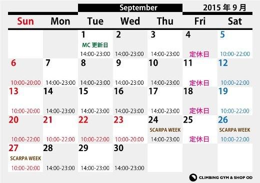 9月営業カレンダー_a0330060_11544426.jpg