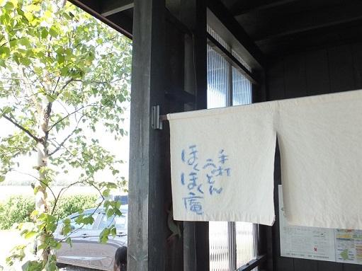 手打ちうどん ほくほく庵_d0246960_2143480.jpg