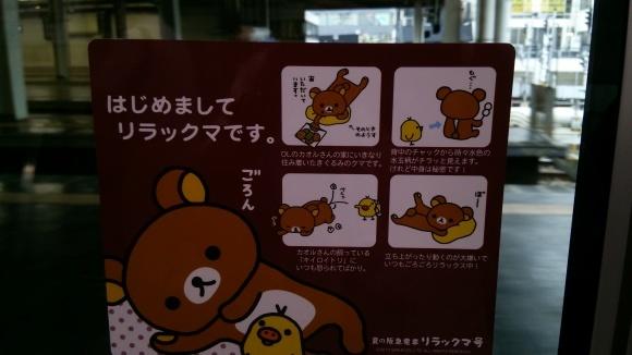 まもなくリラックマ号も終わり  阪急電車_d0202264_14133887.jpg