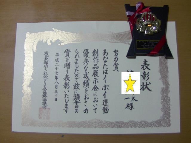 ノーポイ作品授賞式_e0160269_20013758.jpg