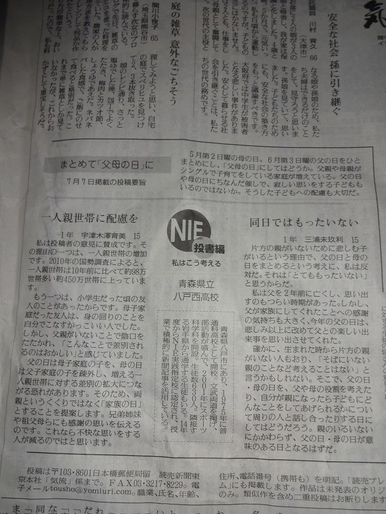 世界一の発行部数を誇る新聞で、我が八戸西高が_d0061678_22473994.jpg