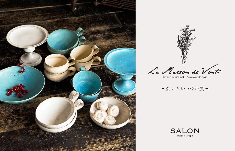 La Maison de Vent meets SALON adam et rope\' 「会いたいうつわ展」_a0157580_19101398.jpg