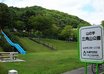 2つの三角山公園_f0078286_8485811.jpg