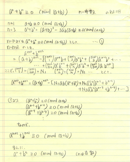 a^n+b^n=0(mod a+b)_d0164691_13105564.png