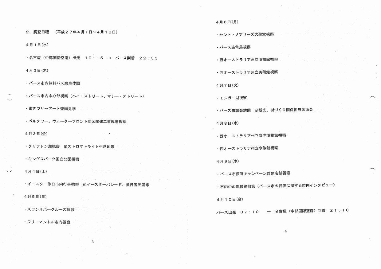 15/8/31 半田元県議政務活動費返還を求める住民監査請求 意見陳述_d0011701_21524756.jpg