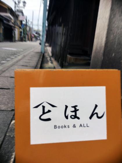 奈良発。 城下町の味わい深い本屋さん「とほん」_d0077603_18104996.jpg