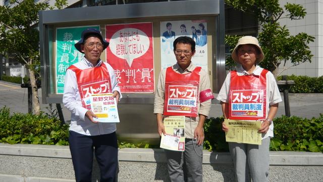 8月24日、岡山地裁前で裁判員制度反対街宣をしました_d0155415_16561589.jpg