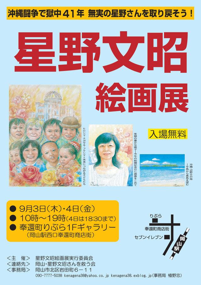 岡山星野文昭絵画展、9月3日~4日、奉還町りぶら1階ギャラリーで開催!_d0155415_17153072.jpg
