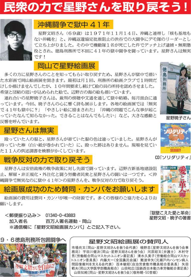 岡山星野文昭絵画展、9月3日~4日、奉還町りぶら1階ギャラリーで開催!_d0155415_17153469.jpg